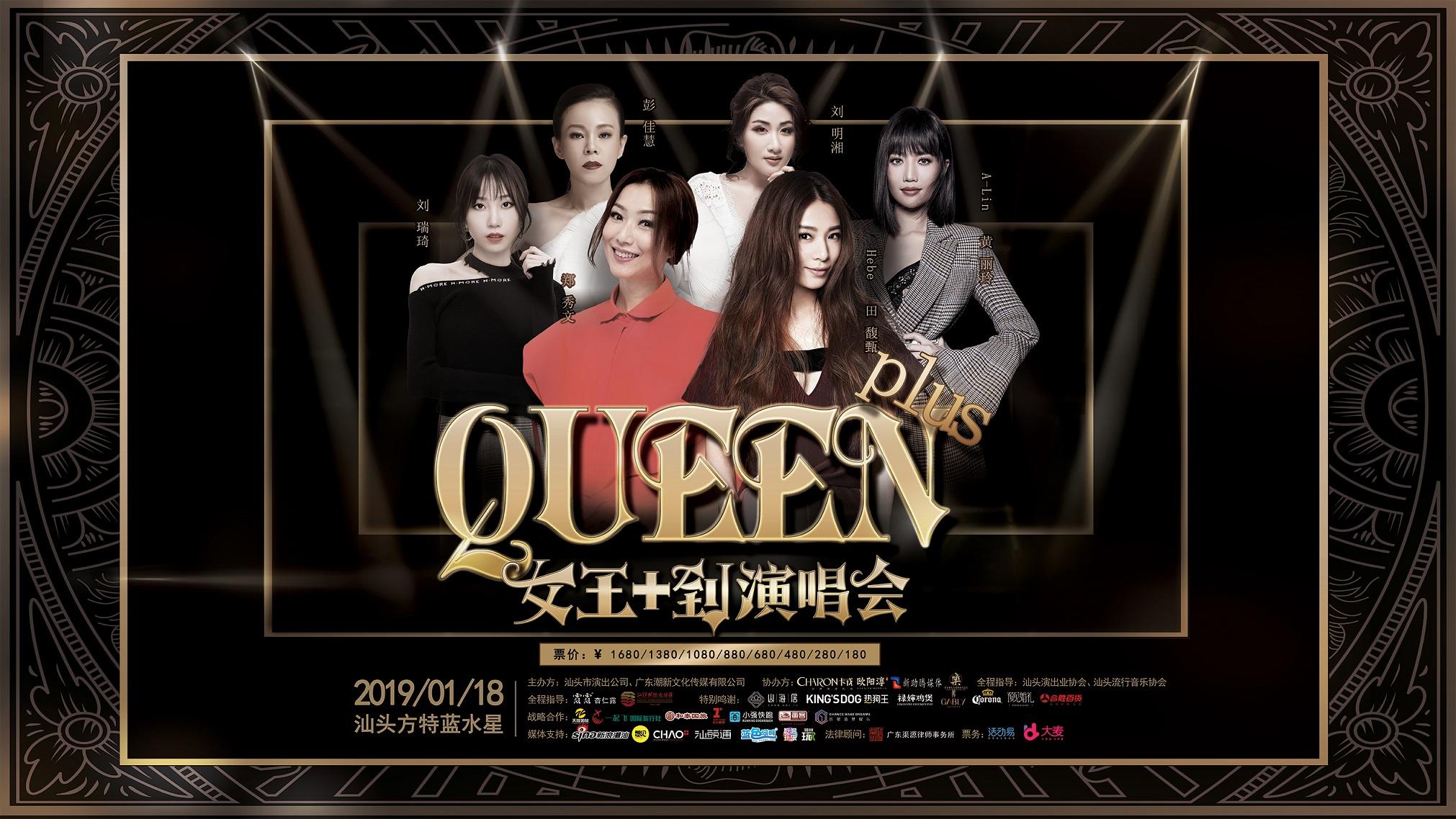 Queen Plus女王+到演唱会